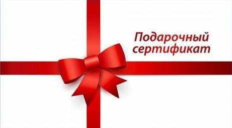 подарунковий сертифікат*