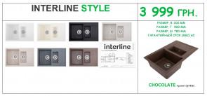 Мийка гранітна INTERLINE STYLE   3999грн.