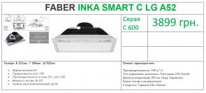 FABER INKA SMART C LG A52    3899 грн.