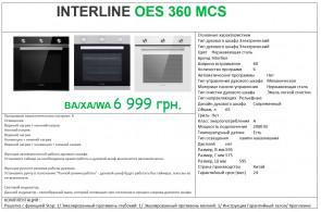 INTERLINE OEG 360 MCS WA 6399грн