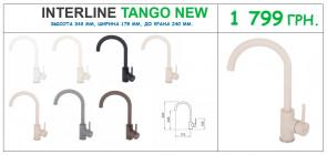 INTERLINE TANGO NEW   1799грн.