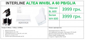 INTERLINE ALTEA WH/ВL A 60 PB/GL/A      3999 грн.