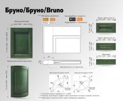 Бруно